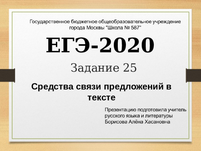 ЕГЭ-2020  Задание 25   Средства связи предложений в тексте