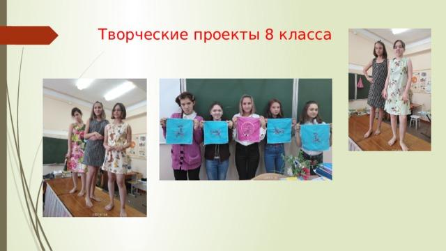 Творческие проекты 8 класса