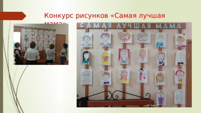 Конкурс рисунков «Самая лучшая мама»