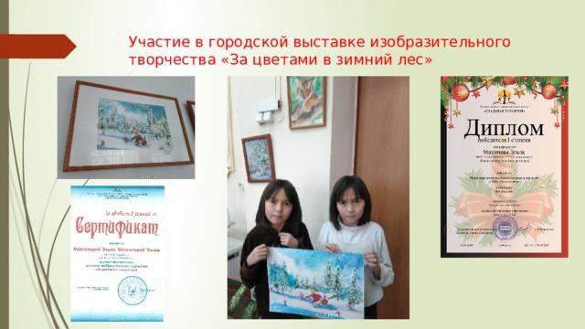 Участие в городской выставке изобразительного творчества «За цветами в зимний лес»