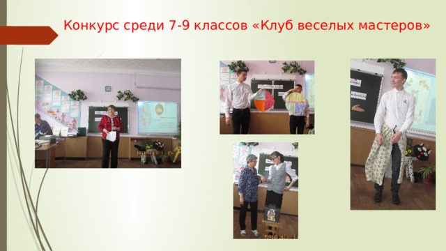 Конкурс среди 7-9 классов «Клуб веселых мастеров»