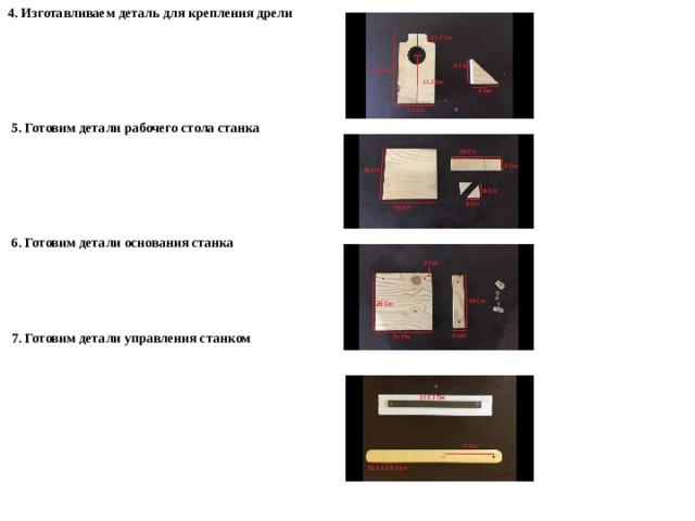 4. Изготавливаем деталь для крепления дрели 5. Готовим детали рабочего стола станка 6. Готовим детали основания станка 7. Готовим детали управления станком
