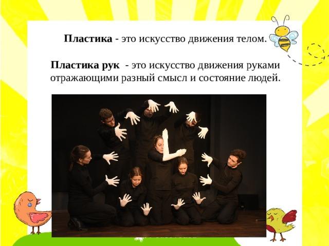 Пластика - это искусство движения телом. Пластика рук - это искусство движения руками отражающими разный смысл и состояние людей.