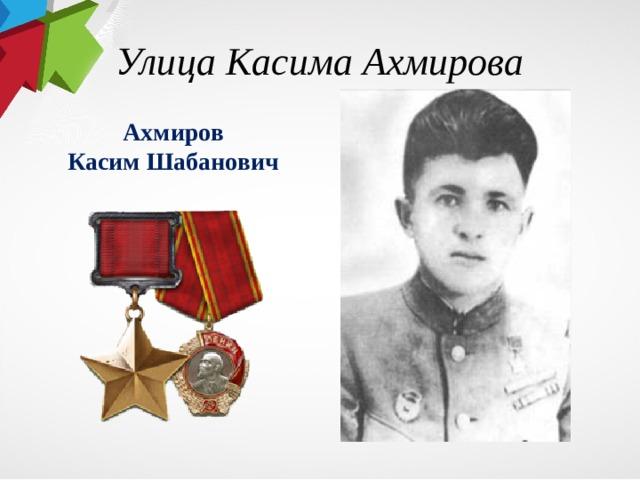 Улица Касима Ахмирова Ахмиров  Касим Шабанович