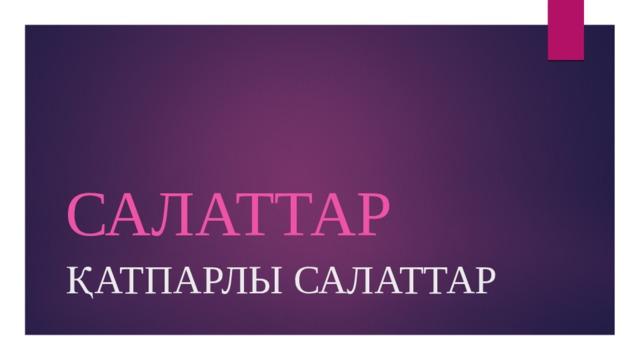 САЛАТТАР Қатпарлы салаттар