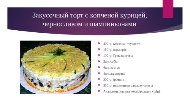 Закусочный торт с копченой курицей, черносливом и шампиньонами