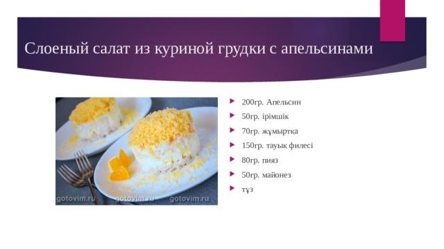 Слоеный салат из куриной грудки с апельсинами