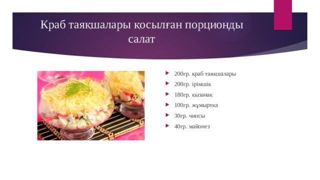 Краб таяқшалары қосылған порционды салат