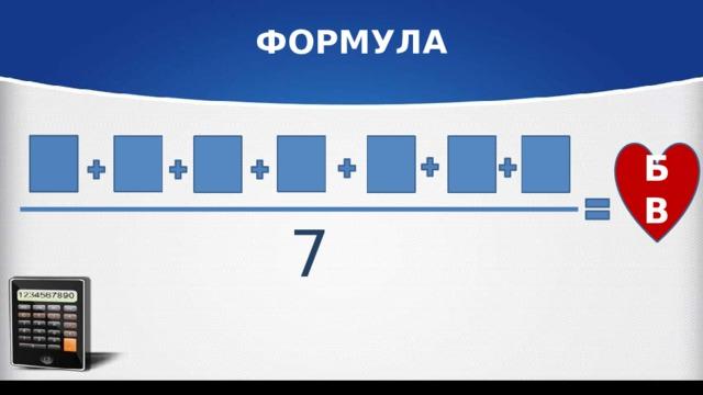 ФОРМУЛА БВ 7
