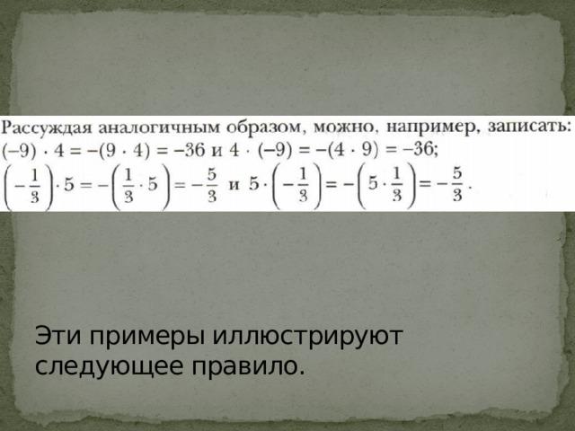 Эти примеры иллюстрируют следующее правило.