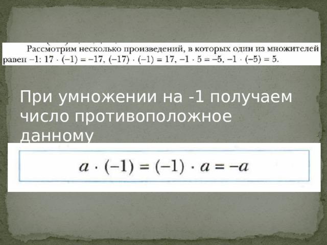 При умножении на -1 получаем число противоположное данному