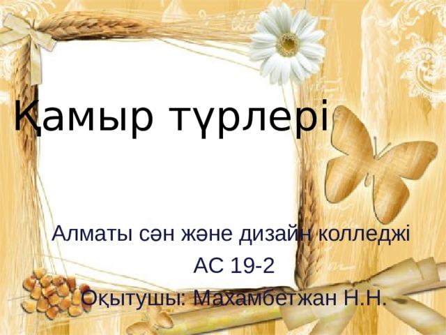 Қамыр түрлері Алматы сән және дизайн колледжі АС 19-2 Оқытушы: Махамбетжан Н.Н.