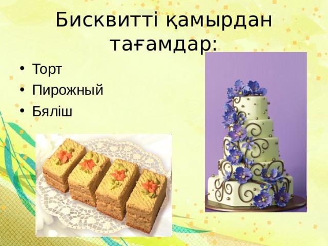 Бисквитті қамырдан тағамдар: Торт Пирожный Бяліш