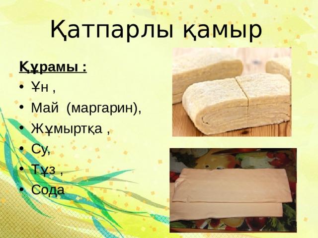 Қатпарлы қамыр Құрамы : Ұн , Май (маргарин), Жұмыртқа , Су, Тұз , Сода