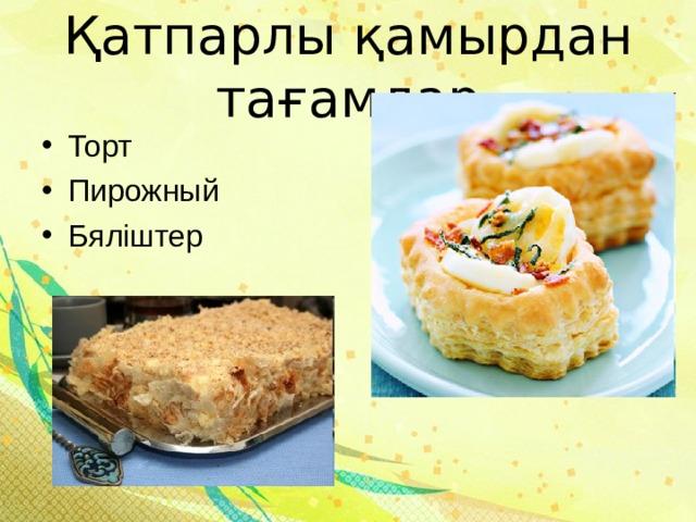 Қатпарлы қамырдан тағамдар Торт Пирожный Бяліштер