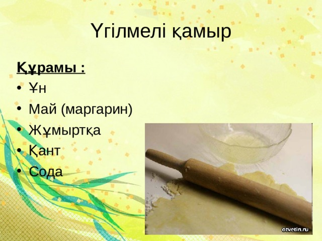 Үгілмелі қамыр Құрамы : Ұн Май (маргарин) Жұмыртқа Қант Сода