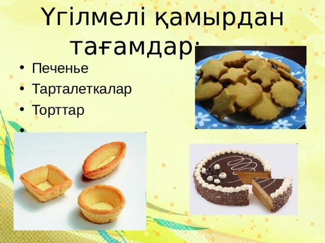 Үгілмелі қамырдан тағамдар; Печенье Тарталеткалар Торттар