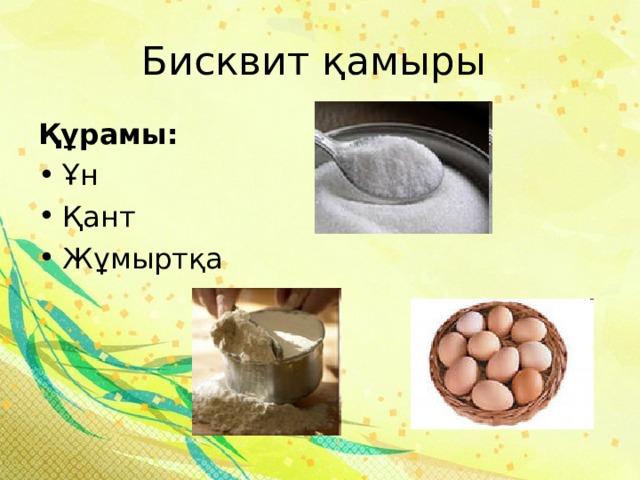 Бисквит қамыры Құрамы: Ұн Қант Жұмыртқа