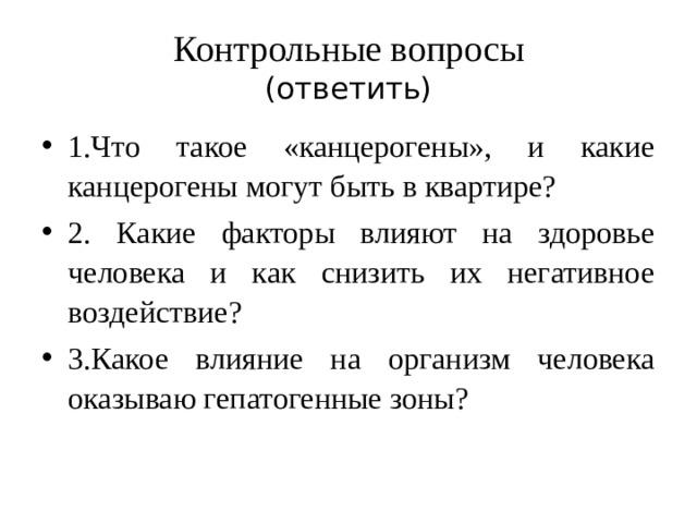 Контрольные вопросы  (ответить)