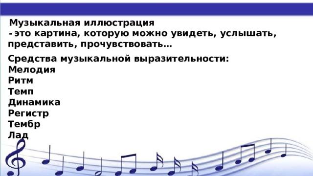 это картина, которую можно увидеть, услышать, представить, прочувствовать… Музыкальная иллюстрация - Средства музыкальной выразительности: Мелодия Ритм Темп Динамика Регистр Тембр Лад
