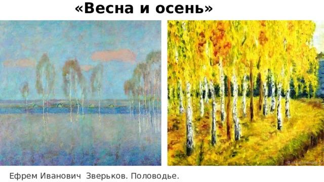 «Весна и осень» Ефрем Иванович Зверьков. Половодье. Золотая осень.