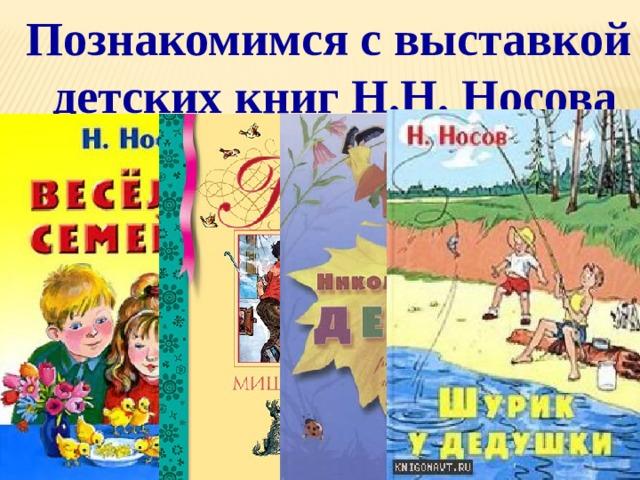 Познакомимся с выставкой детских книг Н.Н. Носова
