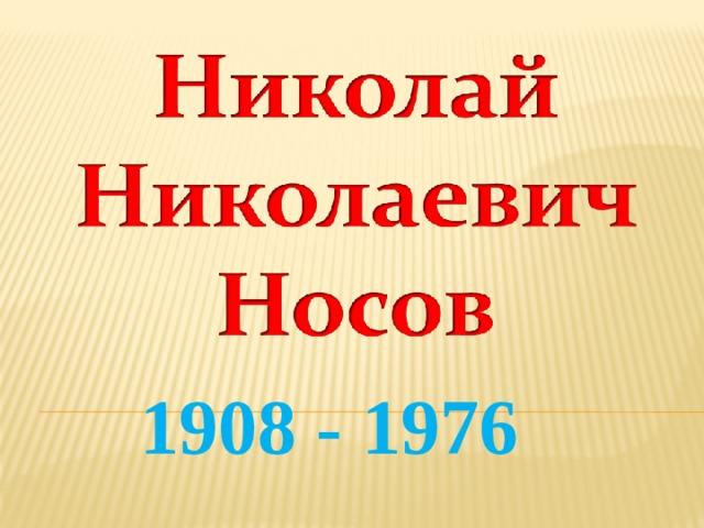 1908 - 1976