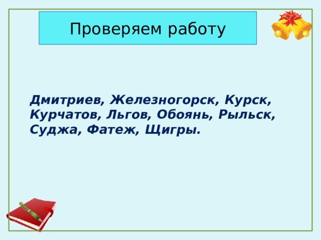 Проверяем работу Дмитриев, Железногорск, Курск, Курчатов, Льгов, Обоянь, Рыльск, Суджа, Фатеж, Щигры. 1