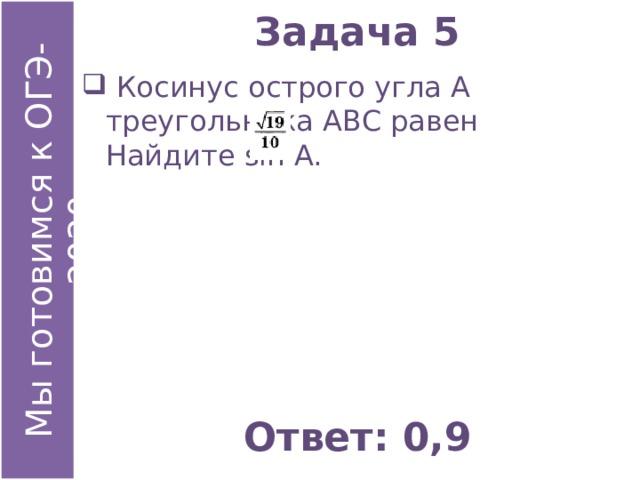 Задача 5  Косинус острого угла А треугольника АВС равен Найдите sin A. Ответ: 0,9