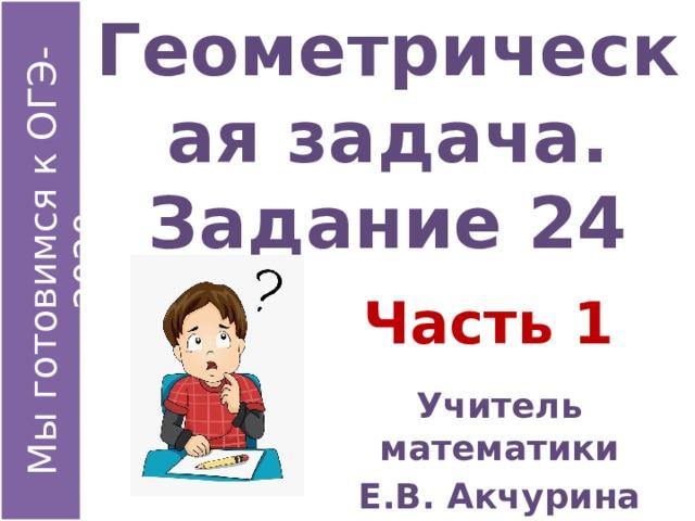 Геометрическая задача.  Задание 24 Часть 1 Учитель математики Е.В. Акчурина