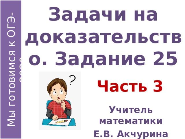 Задачи на доказательство. Задание 25 Часть 3 Учитель математики Е.В. Акчурина
