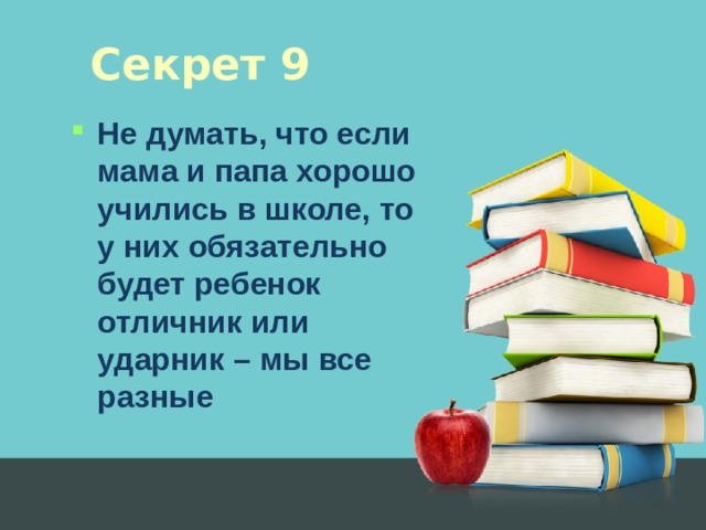 Секрет 9