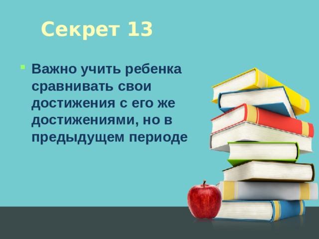 Секрет 13