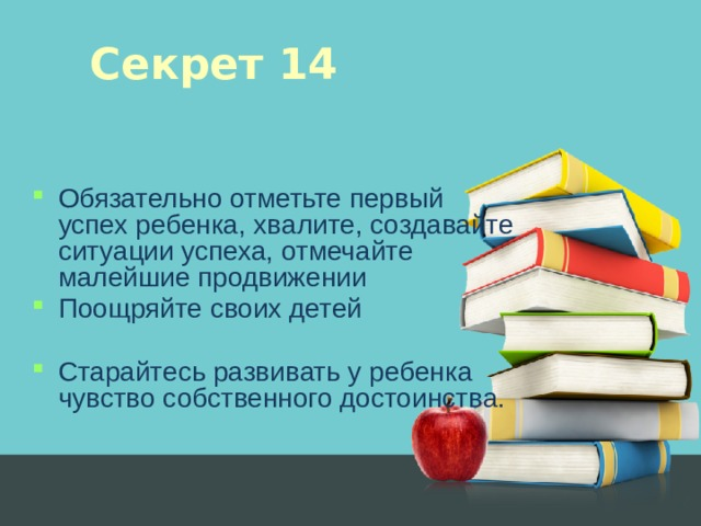 Секрет 14
