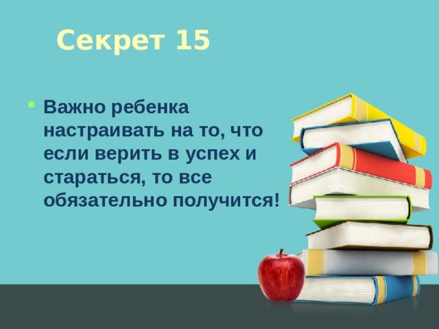 Секрет 15