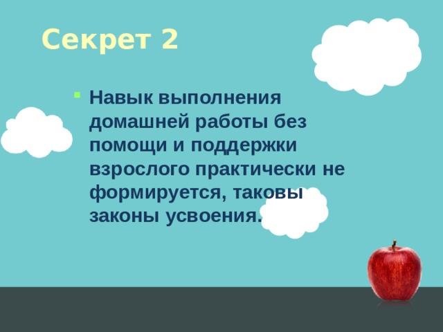 Секрет 2