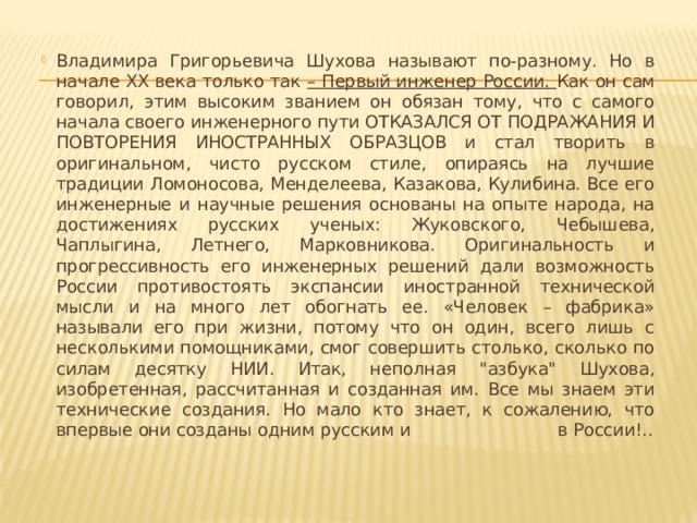 Владимира Григорьевича Шухова называют по-разному. Но в начале ХХ века только так – Первый инженер России.