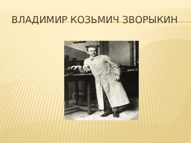 Владимир Козьмич Зворыкин