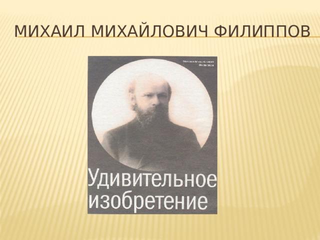 Михаил Михайлович Филиппов