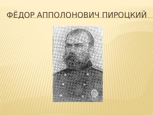 Фёдор Апполонович Пироцкий