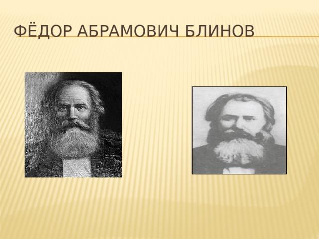 Фёдор Абрамович Блинов