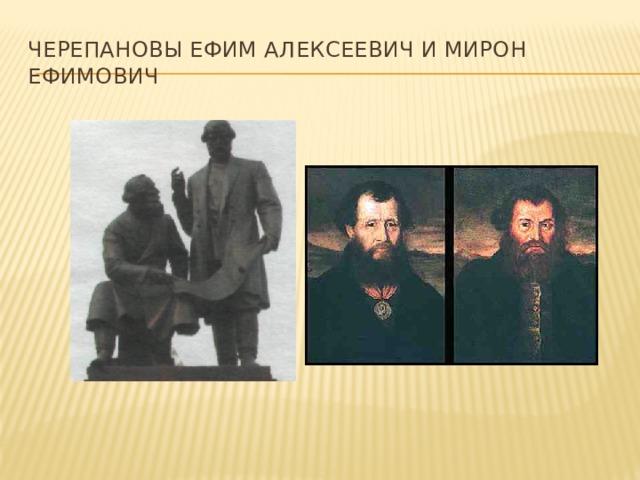 Черепановы Ефим Алексеевич и Мирон Ефимович