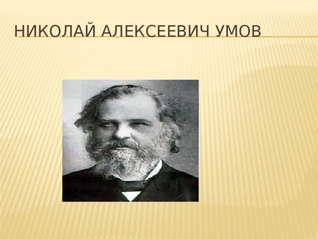 Николай Алексеевич Умов