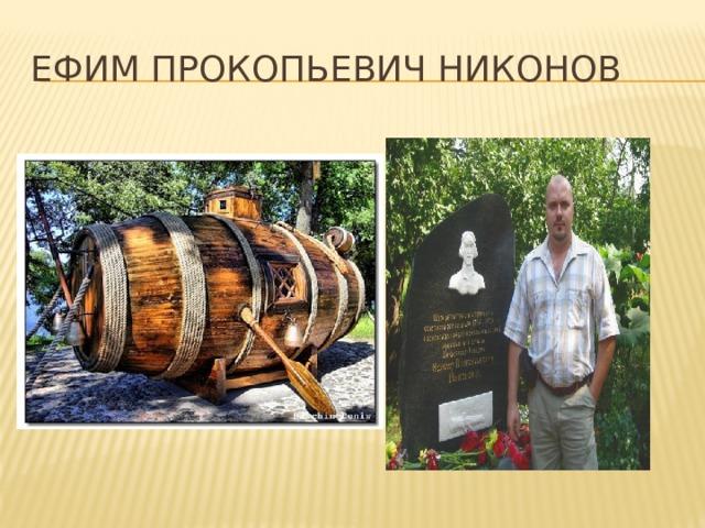 Ефим Прокопьевич Никонов
