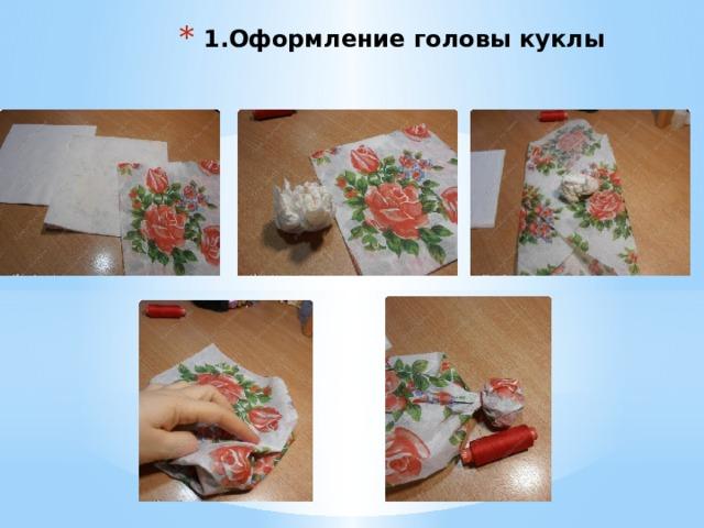 1.Оформление головы куклы