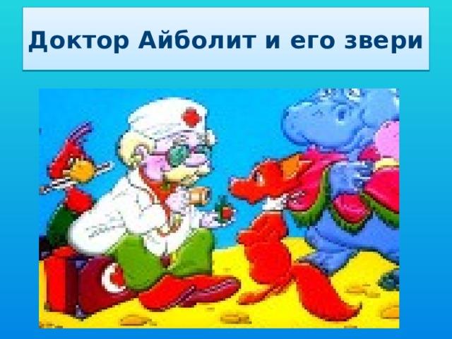 Доктор Айболит и его звери