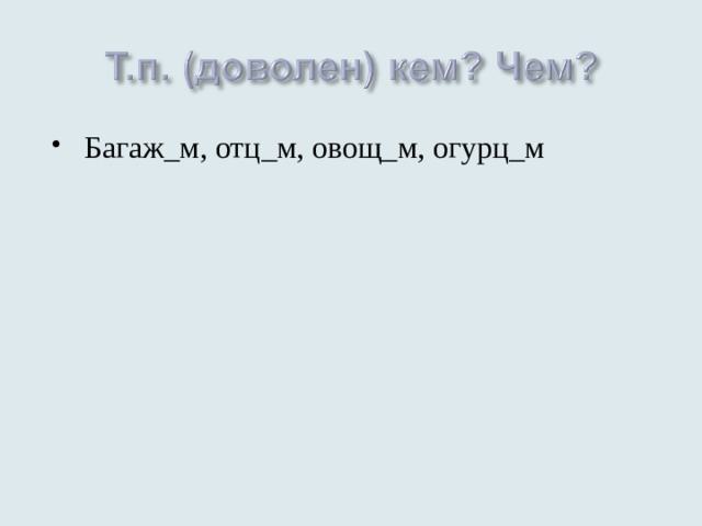 Багаж_м, отц_м, овощ_м, огурц_м