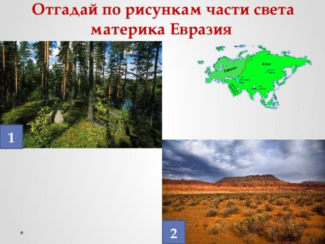 Отгадай по рисункам части света материка Евразия 1 2