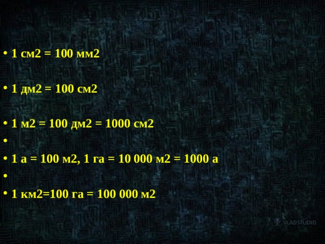 1 см2= 100 мм2  1 дм2= 100 см2  1 м2= 100 дм2= 1000 см2  1 а = 100 м2,1 га = 10 000 м2= 1000 а  1 км2=100 га = 100 000 м2