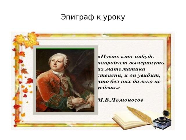 Эпиграф к уроку